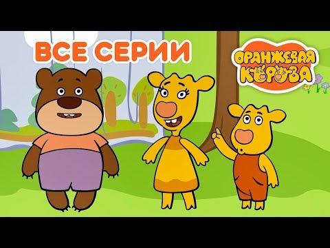 Оранжевая Корова 🍊 Все серии подряд на канале Союзмультфильм 2019 HD