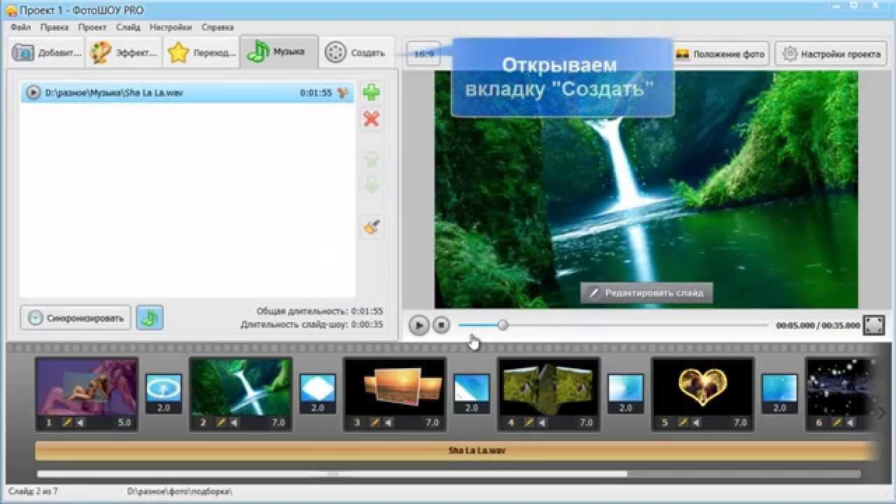 Программа по с фотографий из созданию шоу слайд музыкой онлайн