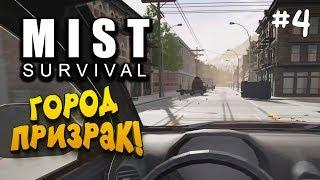 ГОРОД ПРИЗРАК! - ЗАЧИСТКА ОТ ЗОМБИ! - Mist Survival #4