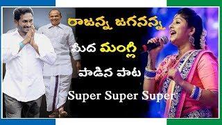 YSR & YS జగన్ పై సింగర్ మంగ్లీ  పాడిన అద్భుతమైన పాట   Singer Mangli Song On YSR   khtv