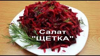 Наслаждайтесь и худейте вкусно!Салат, который нужно есть каждый день!Салат МЕТЁЛКА  щётка.
