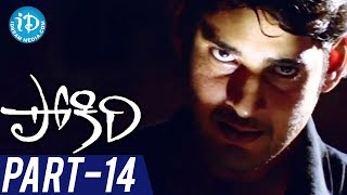 Pokiri Telugu Movie Part 14/14 - Mahesh Babu, Ileana