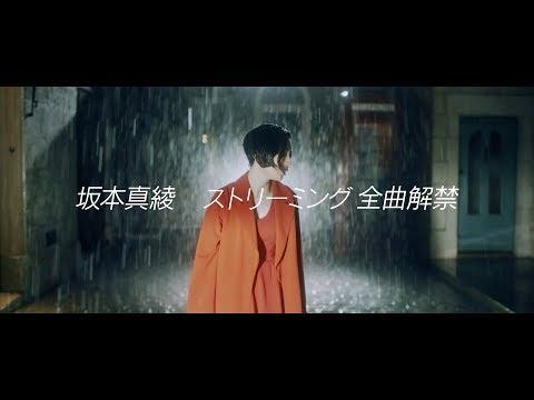 坂本真綾 - ストリーミング全曲解禁(サブスク解禁)SPOT