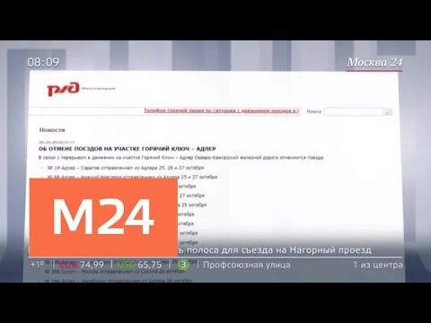 Опубликован список отмененных поездов из Москвы в Краснодарский край - Москва 24
