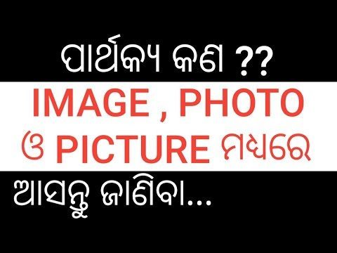 Difference Between Image Photo And Picture In Odia.