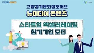 뉴미디어 콘텐츠 스타트업 엑셀러레이팅 참가기업 모집!