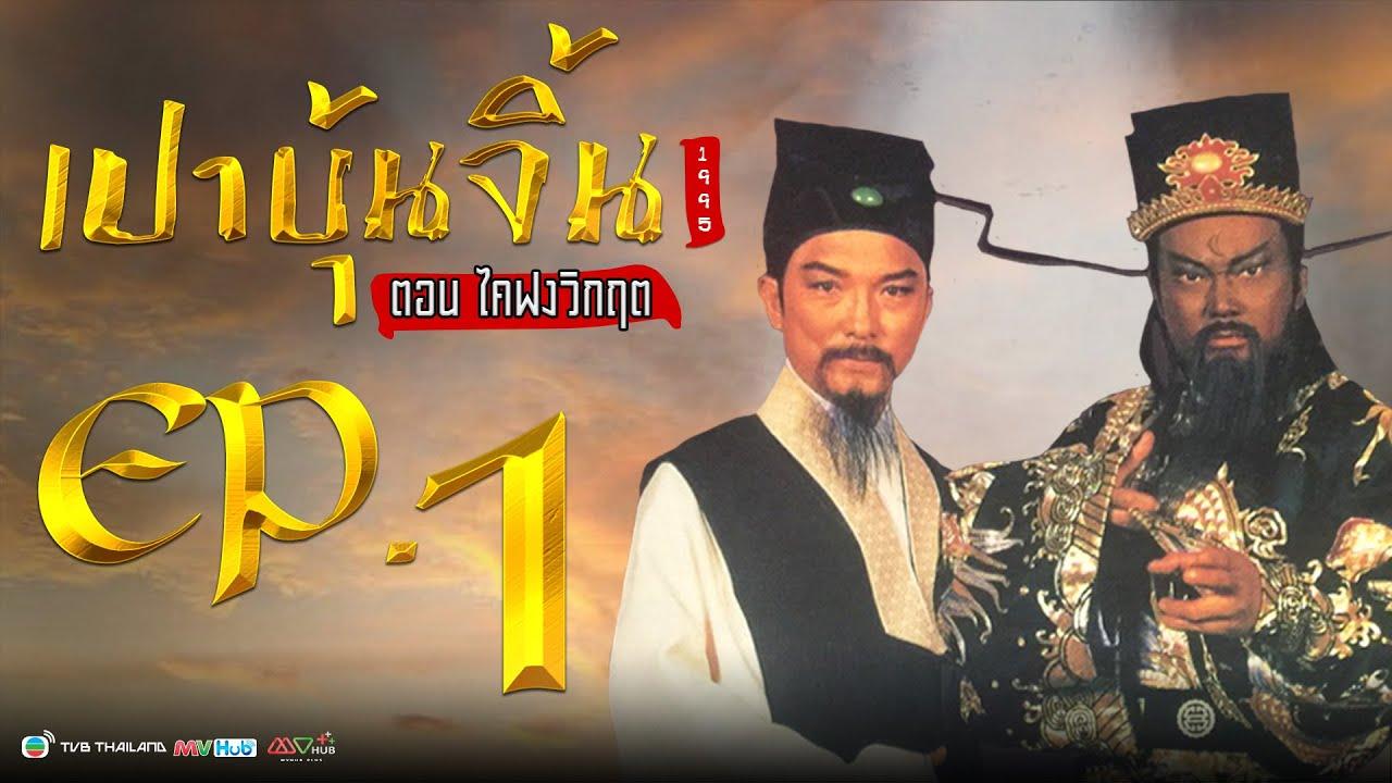 Photo of ทัง เหวย ภาพยนตร์ – เปาบุ้นจิ้น 1995 ตอน ไคฟงวิกฤต  [ พากย์ไทย ]  l EP.1 l TVB Thailand