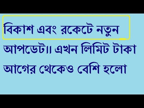 Bkash And Rocket Limit News   Bkash Now Limit is 25000 Taka   Bkash New Update  