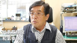 (有)オクギ製作所 東京都東久留米市八幡町 ワイヤーカット超精密加工
