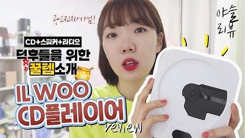 야슬 리뷰┃덕후들을 위한 꿀템 소개🍯 【일우 CD플레이어2 리뷰 & 영업 영상】