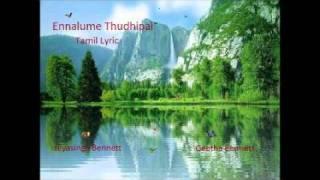 Ennalume thudhipai  Tamil Lyric