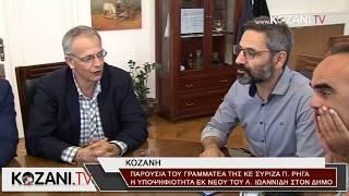 Εκ νέου υποψήφιος για τον Δήμο Κοζάνης ο Λ. Ιωαννίδης