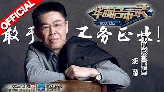 《华商启示录》乐视影业CEO张昭 20150531期【浙江卫视官方超清1080P】
