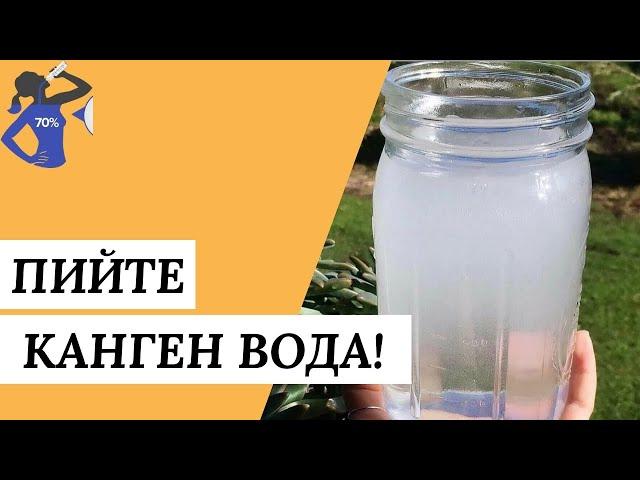 Защо Трябва Да Пиете Само КАНГЕН ВОДА? | Здравословна Вода  #short