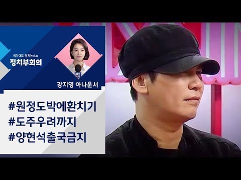 South Korean Police Request Assistance From US Authorities For Yang Hyun-Suk's Investigation