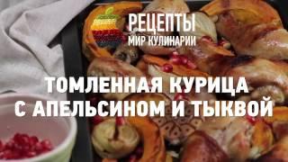 Томленная курица с апельсином и тыквой