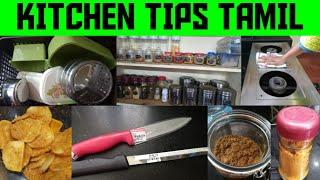 கிச்சன் ல நேரம் மிச்சம் ஆகாணுமா?? Time saving kitchen tips for tension free morning routine
