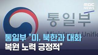 """통일부 """"미, 북한과 대화 복원 노력 긍정적&…"""