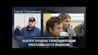 Последние Новости Беларуси Сегодня 13 октября!!! Сергей Тихановский был в СИЗО КГБ с Лукашенко !!!
