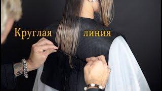 Как сделать КРУГЛУЮ ЛИНИЮ на волосах