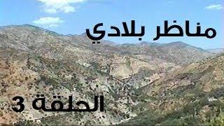 douar tizi bni bchir 2014 دوار تيزي بني بشير الحسيمة الحلقة 3