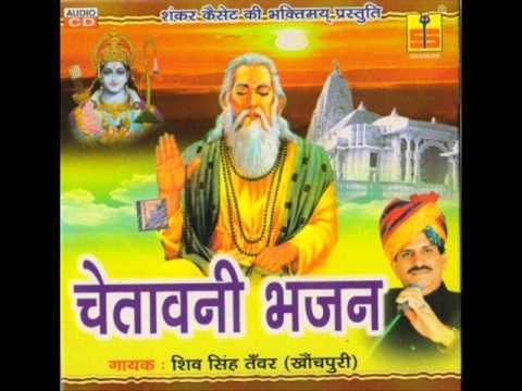 Jitani Chabi Bhari Ram Ne ( SHIV SINGH TANWAR )