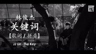 [歌词/消音] [KTV/Lyrics/pinyin] 林俊杰 JJ Lin - 关键词 The Key