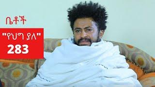 "Betoch - ""የህግ ያለ"" Comedy Ethiopian Series Drama Episode 283"