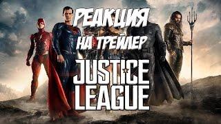 "Реакция на трейлер ''Лига Справедливости"" | ""Justice League Special Comic-Con Footage"""