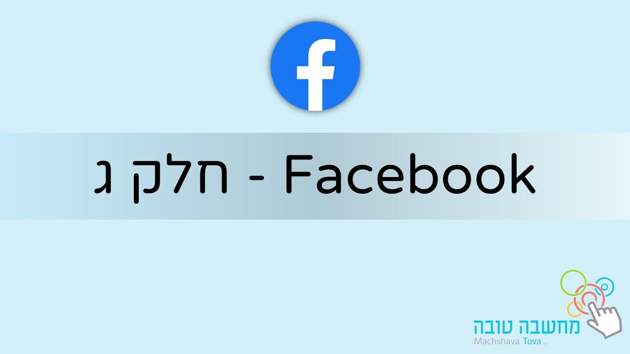 Facebook - חלק ג' 23.02.21