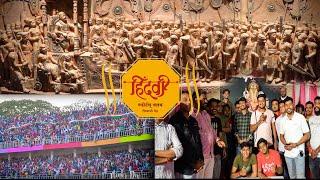 Hindavi Sports Club, Shivaji Peth /आपली तालीम - आपलं कोल्हापूर #Vlog 7 / Kolhapur
