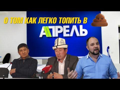 """Грязный фейк """"Апреля"""" о """"Кырк Чоро"""" и их """"поддержке"""" Райыма. Фактчек."""