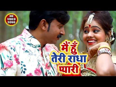 Rajesh Pardeshi(2018 ) का सुपरहिट कृष्ण भजन - Mai Hu Teri Radha Pyari - Hindi Krishan Bhajan 2018