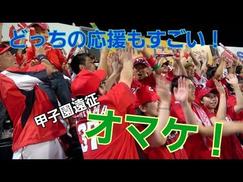 甲子園遠征オマケ!熱狂的な両チームの応援を簡単にまとめてみました!