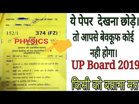 Up board Physics question paper exam 2018-19|/Up board previous Year  question paper 2018-2019,/