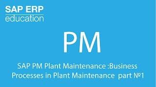 SAP PM Plant Maintenance : Business  Processes in Plant Maintenance part №1