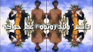 حصرياا فديو كليب مهرجان دنجا دنجا غناء وزه منتصر دانسر وليد روتوو عمر حواكه
