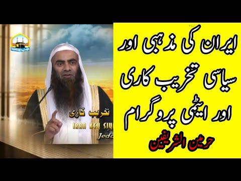 Iran Key Siyasi Aur mazhabi Takhreeb Kari (Jeddah Radio)By Shaikh Tauseef Ur Rehman
