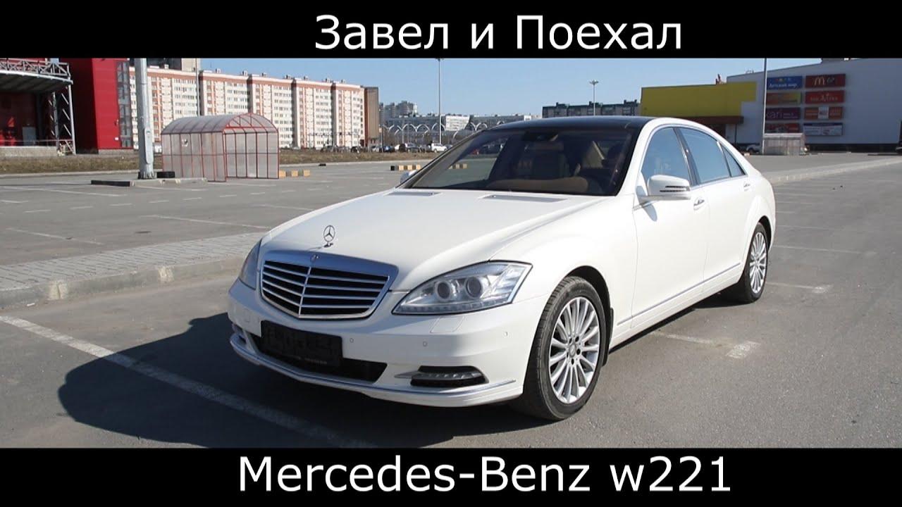 Тест драйв Mercedes w221 s500 (обзор) Машина не для бедных:
