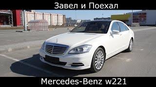 Тест драйв Mercedes w221 s500 (обзор) Машина не для бедных