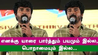 I don't have fear and Jealous With Every One – Sivakarthikeyan Open Talk | Seema Raja Trailer Launch