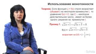 Математика. Иррациональные уравнения. Урок 2. Продолжение #3