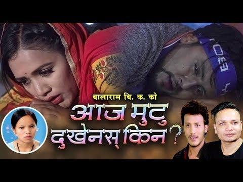 Aaja Mutu आज मुटु   Bishnu Majhi & Balaram BK   Shiva Hamal   New Nepali Lok Dohori Song 2076
