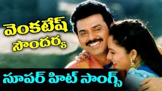Venkatesh And Soundarya Super Hit Songs - Telugu All Time Hit Songs - 2018