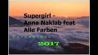 Supergirl - Anna Naklab feat Alle Farben