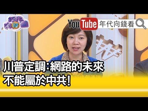 精華片段》姚惠珍:美國以民主為號召對抗華為!【年代向錢看】