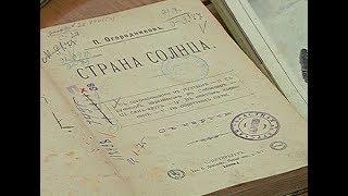 120 лет Семеновской библиотеке