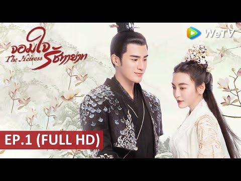 ซีรีส์จีน | จอมใจรัชทายาท(The Heiress) ซับไทย | EP.1 Full HD | WeTV