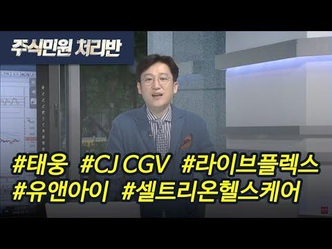 태웅, 벽산, CJ CGV, 코오롱생명과학, 라이브플렉스, 금호타이어, 유앤아이, 셀트리온헬스케어 外