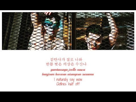 Jay Park & Ugly Duck - 우리가 빠지면 party가 아니지 (Ain't No Party Like a AOMG Party) Lyrics (Hangul/Rom/Eng)